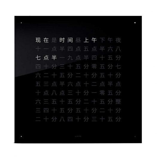 Classic Chinese Acrylic Glass Clock 45cm
